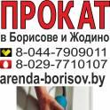 Прокат ножниц по металлу и Аренда ножниц по металлу в Борисове Жодино