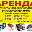 Прокат фена технического и Аренда фена технического в Борисове Жодино