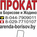 Прокат пылесоса промышленного и Аренда пылесоса промышленного в Борисове Жодино