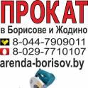 Прокат торцовочной пилы и Аренда торцовочной пилы в Борисове Жодино