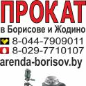 Прокат лазерного нивелира и Аренда лазерного нивелира в Борисове Жодино