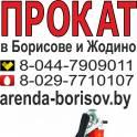 Прокат паркетошлифовальной циклевочной машины и Аренда паркетошлифовальной циклевочной машины в Борисове Жодино