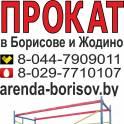 Прокат строительных лесов и Аренда строительных лесов в Борисове Жодино