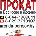 Прокат бензобура ямобура и Аренда бензобура ямобура в Борисове и Жодино