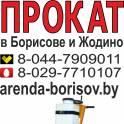 Прокат швонарезчика и Аренда швонарезчика в Борисове и Жодино