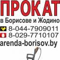 Аренда мойки высокого давления  керхера и прокат мойки высокого давления  керхера в Борисове и Жодино