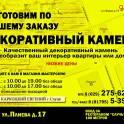 Декоративный искусственный камень из гипса. Производство и продажа Слуцк, Солигорск, Минск