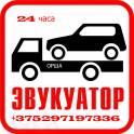 Автопомощь в Орше Дубровно м1 м8 рб рф