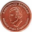 Разработка и изготовление монет под заказ