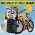 Перевозка личных вещей Белоруссия - Украина - Белоруссия