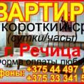 Краткосрочная аренда квартир в Речице (сутки,часы)