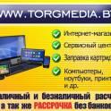 Магазин-сервис цифровой техники torgmedia.by