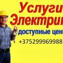 Услуги Электрика Пинск
