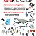 Автокрепеж - пистоны и клипсы для авто-иномарок | детали стеклоподъемников