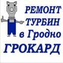 ремонт турбин в Гродно, фотография 6