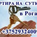 На часы, сутки сдается квартира в Рогачеве., Ленина 76