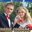 тамада и всё для свадьбы:музыка,фото,видео и др..
