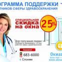 СПЕЦИАЛЬНОЕ ПРЕДЛОЖЕНИЕ для работников сферы здравоохранения
