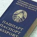 Регистрация граждан РБ в Минском районе