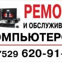 Ремонт и обслуживание компьютеров (ноутбуков)