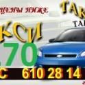 Служба такси г.Поставы 7270