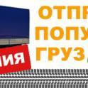 Попутные Сборные Грузы РБ, РФ, СНГ