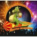 Фейерверки,Пиротехническое шоу,Энергия Праздника