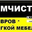 Уборка квартир,домов.Химчистка ковров и мебели в Минске.