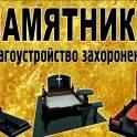 Благоустройство захоронений в Слуцке и Солигорске