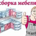 Профессиональная сборка мебели квалифицированными сборщиками.