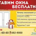 В  компании «Окнаград» акция: «Первые 100 окон ставим бесплатно»!