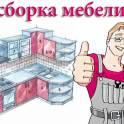 Сборка мебели. Беларусь.