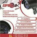 Системы видеонаблюдения от интернет-магазина BARNIK.BY