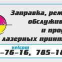 Заправка, ремонт, продажа принтеров Samsung, Xerox, Hp, Canon, Минск