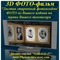 3D ФОТО-Фильм