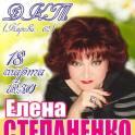 концерт Елены Степаненко в Барановичах