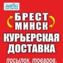 Служба доставки из Минска в Брест, из Бреста в Минск
