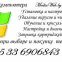 MTS 33 6906843. Первая компьютерная помощь. Без выходных с 9:00-23:00