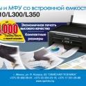 epson l110/l210/l300/l350