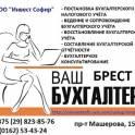 Подготовка отчётов ФСЗН и Белгосстрах