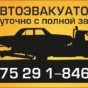Вызвать эвакуатор РБ РФ СНГ