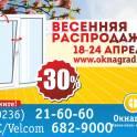 Спешите! СКИДКИ 30% на окна ПВХ — «Весенняя распродажа» в Окнаград!
