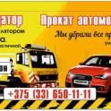 Эвакуатор 24часа Калинковичи
