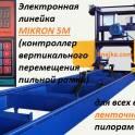 Электронная линейка для пилорам и углопильных станков