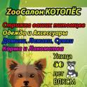 ЗооСалон КотоПёс