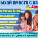 Шоп Тур в Чернигов,Киев,Клинцы,Брянск с Джой Тур