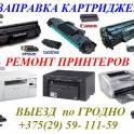 Заправка картриджей, ремонт принтеров ВЫЕЗД