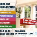 В компании «Окнаград» до 31 мая скидка 25% на окна ПВХ!