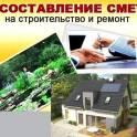 Cмета  на строительство  дома, коттеджа, дачи (для получения кредита на строительство).