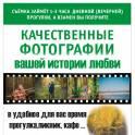 Свадебный и семейный фотограф -Оля-Love,Sweet Story-Художественная обработка-видео